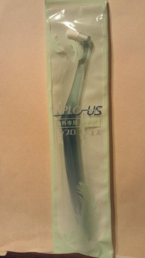 使っている歯ブラシ (7).JPG
