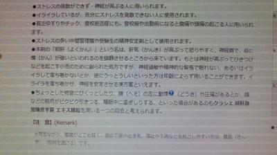 kanpou (2).JPG